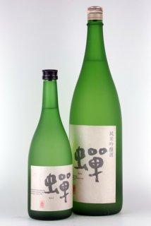 通潤酒造 蝉セット(2本)