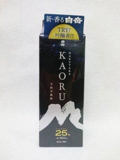 高橋酒造 白岳 KAORU パック(米)25% 900ml