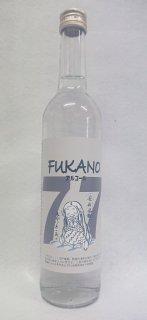 深野酒造 FUKANO 77  77% 500ml
