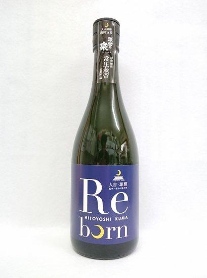 那須酒造場 Reborn 球磨の泉 [常圧] (米) 25% 720ml