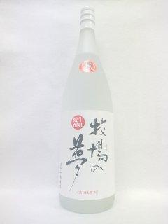 大和一酒造元 牧場の夢〈牛乳〉(米)25%  1,8L
