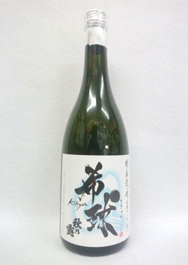 """常楽酒造 """"希球"""" 秋の露 純米 (米)  25%  720ml"""