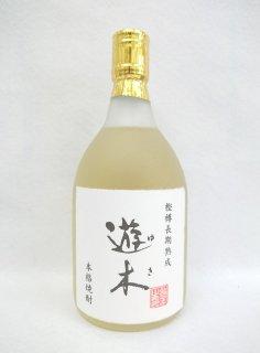高田酒造場 遊木 (米) 25% 720ml