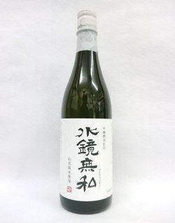 <img class='new_mark_img1' src='https://img.shop-pro.jp/img/new/icons14.gif' style='border:none;display:inline;margin:0px;padding:0px;width:auto;' />松の泉酒造 水鏡無私 吟醸酵母仕込 (米) 25% 720ml