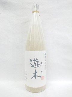 高田酒造場 遊木 (米) 25% 1,8L