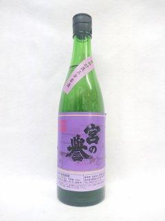 宮原酒造場 宮の誉 [常圧] (米) 25% 720ml