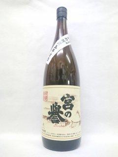 宮原酒造場 宮の誉 [常圧] (米) 25% 1,8L