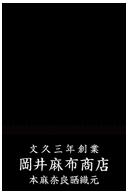 麻布おかい   岡井麻布商店 オンラインショップ