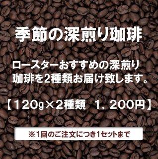 季節の深煎りコーヒー