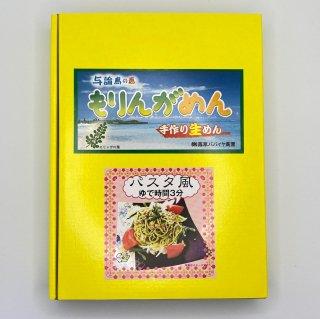 モリンガ麺