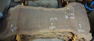 クラロウォールナット 一枚板  長さ2240mm 商品番号(L-M07)