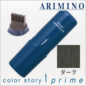 アリミノ  白髪隠しコンシーラー ダーク 5/7 20時まで0円 ※ソイクフお客様専用商品です