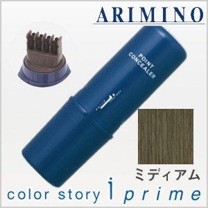 アリミノ  白髪隠しコンシーラー ミディアム 5/7 20時まで0円 ※ソイクフお客様専用商品です