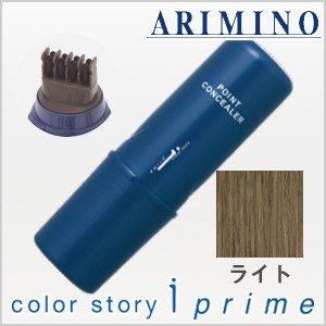 アリミノ  白髪隠しコンシーラー ライト 5/7 20時まで0円 ※ソイクフお客様専用商品です