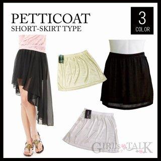 ショートペチコート レディース 女性 結婚式 ウエディング 水着 ドレス パーティ インナー シンプル ベージュ 黒 短い 透けない スカート 下着 無地 送料無料