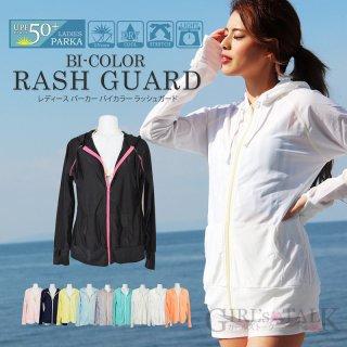 バイカラーラッシュガード パーカー レディース 長袖 おしゃれ 水着 体型カバー 大きいサイズ UVカット フード スポーツ アウトドア プール 海 送料無料