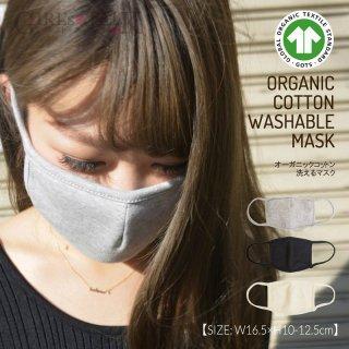 オーガニックコットンマスク 無地 フィルターポケット レディース 女性 繰り返し使える 洗える 綿100% シンプル かわいい 可愛い おしゃれ 送料無料