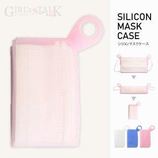 シリコンマスクケース 持ち運び 収納ケース 保管 コンパクト 折り畳み 携帯用 不織布マスク 洗える 無地 シンプル おしゃれ かわいい 可愛い 送料無料