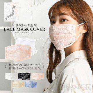 レースマスクカバー レディース 使い捨てマスク フレーム 大人用 不織布 日本製レース 洗える 繰り返し おしゃれ 可愛い マジックテープ デザイン 送料無料