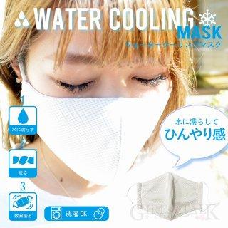 ウォータークーリングマスク 幅広 接触冷感 夏用 涼しい メッシュ ウエット レディース 女性 無地 洗える 繰り返し使える UVカット 吸水速乾 立体 3D 可愛い おしゃれ 送料無料