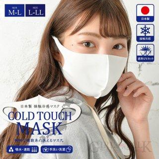 日本製 接触冷感マスク M L LLサイズ 夏用 涼しい 国産 レディース メンズ 女性 男性 無地 白 洗える 繰り返し使える UVカット 吸水速乾 立体 3D 可愛い おしゃれ 送料無料