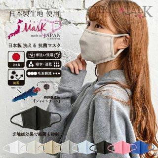 日本製 抗菌マスク 国産 レディース メンズ 女性 男性 無地 洗える 繰り返し使える 防臭 消臭 UV 紫外線対策 花粉対策 立体 3D 吸水速乾 シンプル おしゃれ