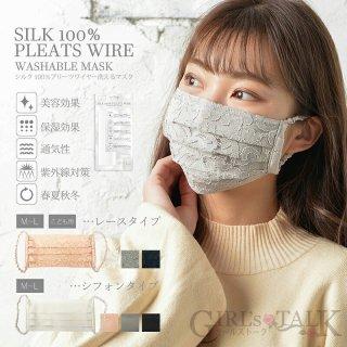 洗えるマスク シルク100% プリーツワイヤー レディース キッズ 女性 子供用 繰り返し使える 紫外線対策 保湿 花粉対策 オールシーズン シンプル おしゃれ 可愛い
