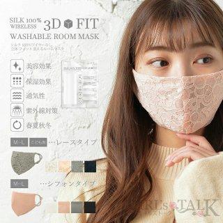 洗えるマスク シルク100% ノンワイヤー 立体フィット レディース キッズ 女性 子供用 繰り返し使える 紫外線 保湿 花粉対策 オールシーズン シンプル おしゃれ