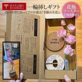 一輪挿し フラワーギフトセット 名入れコースター付き プレゼント 生花 花瓶 ガラス 試験管 インテリア 母の日 お祝い 贈り物 おしゃれ 可愛い メッセージカード