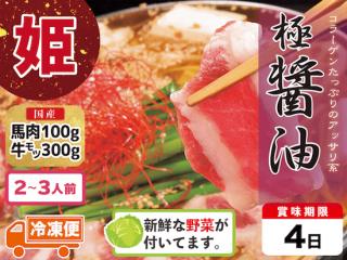 コラーゲンたっぷり女性的、美肌醤油スープ「姫さま鍋」 (白濁あっさり醤油味 野菜付き 2〜3人前)