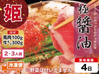 コラーゲンたっぷり女性的、美肌醤油スープ「姫さま鍋」 (白濁あっさり醤油味 野菜なし 2〜3人前)