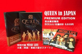 QUEEN in JAPAN PREMIUM EDITION (限定販売/ポスター2枚付)<img class='new_mark_img2' src='https://img.shop-pro.jp/img/new/icons29.gif' style='border:none;display:inline;margin:0px;padding:0px;width:auto;' />