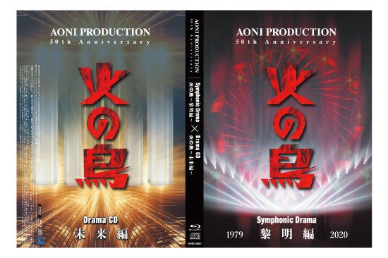 Symphonic Drama 火の鳥〜黎明編〜Blu-ray+Drama CD 火の鳥〜未来編〜CD<img class='new_mark_img2' src='https://img.shop-pro.jp/img/new/icons15.gif' style='border:none;display:inline;margin:0px;padding:0px;width:auto;' />