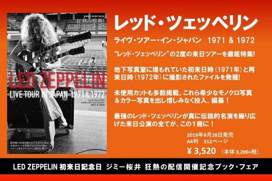 レッド・ツェッペリン ライヴ・ツアー・イン・ジャパン1971 & 1972
