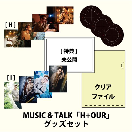 MUSIC & TALK「H+our」グッズセット (廣瀬友祐)