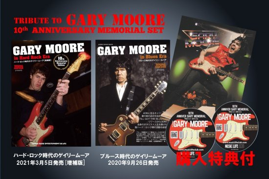 """Tribute to GARY MOORE""2冊セット(数量限定)(購入特典付)<img class='new_mark_img2' src='https://img.shop-pro.jp/img/new/icons15.gif' style='border:none;display:inline;margin:0px;padding:0px;width:auto;' />"
