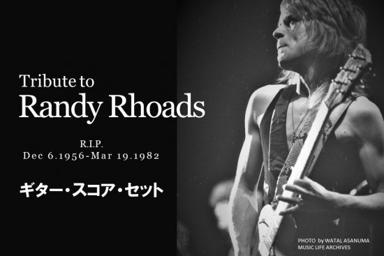 """Tribute to Randy Rhoads""ギター・スコア・セット (数量限定) (購入特典付)<img class='new_mark_img2' src='https://img.shop-pro.jp/img/new/icons15.gif' style='border:none;display:inline;margin:0px;padding:0px;width:auto;' />"