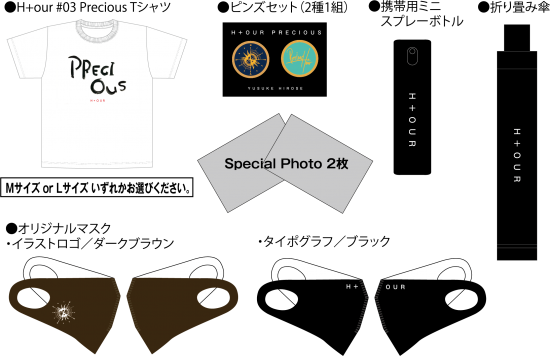 H+our #03 Precious  コンプリートセット<通販> (廣瀬友祐)<img class='new_mark_img2' src='https://img.shop-pro.jp/img/new/icons15.gif' style='border:none;display:inline;margin:0px;padding:0px;width:auto;' />