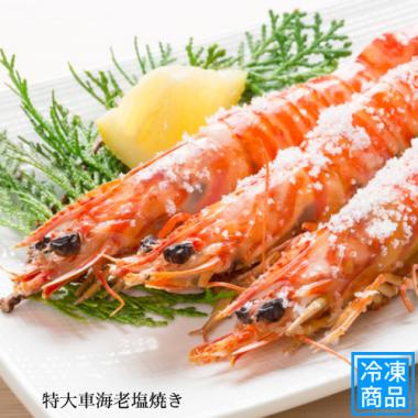 特大車海老塩焼き 10尾(2尾入×5pc)