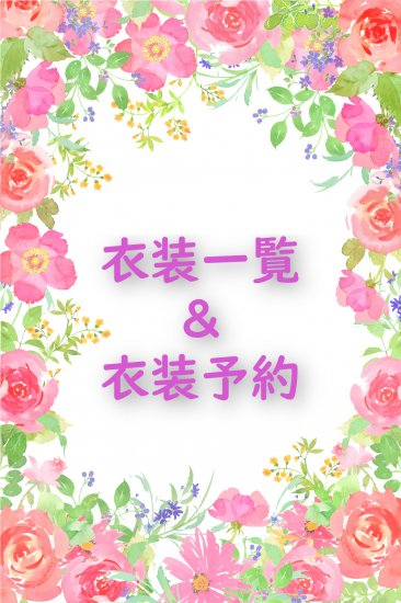 <img class='new_mark_img1' src='https://img.shop-pro.jp/img/new/icons11.gif' style='border:none;display:inline;margin:0px;padding:0px;width:auto;' />衣装一覧&衣装予約