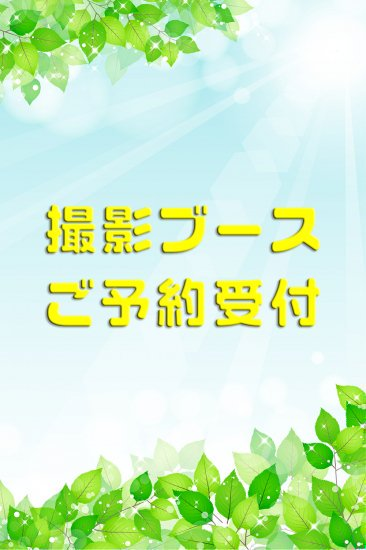 <img class='new_mark_img1' src='https://img.shop-pro.jp/img/new/icons11.gif' style='border:none;display:inline;margin:0px;padding:0px;width:auto;' />10月30日(土)ブース予約