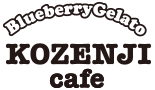 自家製ブルーベリージェラート専門店のKOZENJI cafe(こぜんじカフェ)|いわて平泉