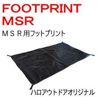 MSR 用フットプリント 3000円〜