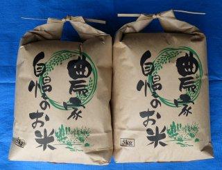 2020年産・農薬不使用栽培コシヒカリ・5kg×2袋