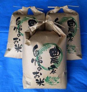 2020年産・農薬不使用栽培コシヒカリ・5kg×3袋
