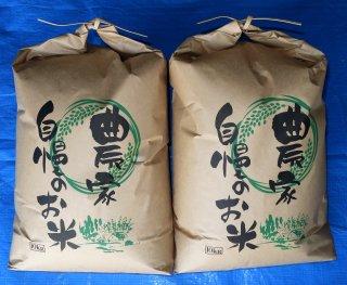 2020年産・農薬不使用栽培コシヒカリ・10kg×2袋