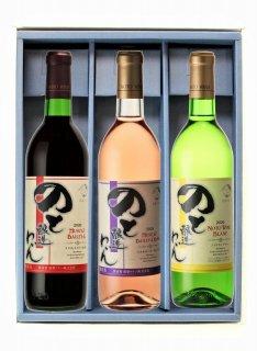 能登ワインAセット(3本セット:化粧箱入り)