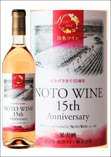 <img class='new_mark_img1' src='https://img.shop-pro.jp/img/new/icons1.gif' style='border:none;display:inline;margin:0px;padding:0px;width:auto;' />NOTO WINE  15th Anniversary ロゼ