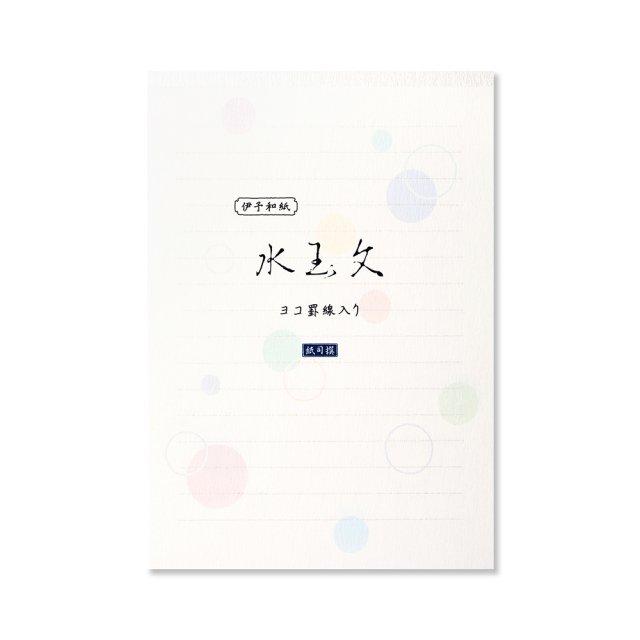 紙司撰 便箋 A5・水玉文 ヨコ罫
