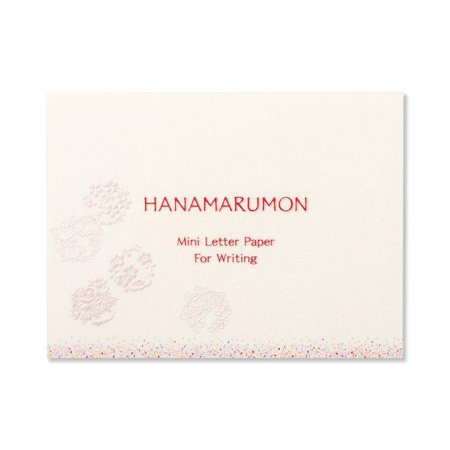 ふみ揃え便箋 HANAMARUMON